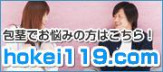 包茎にお悩みの方はhokei119.com