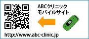 ABCクリニック東京神田院携帯サイト