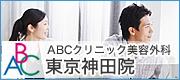 ABCクリニック美容外科 東京神田院